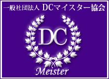 一般社団法人DCマイスター協会
